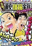 元祖!浦安鉄筋家族スペシャルワイド ファイト~!41発!編 (秋田トップコミックスW)