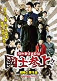 国士参上!! [DVD]