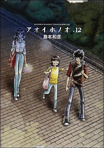 アオイホノオ 12 (少年サンデーコミックススペシャル)