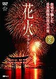 シンフォレストDVD 花火サラウンド 自宅で愉しむ日本屈指の花火大会 厳選8大会 -