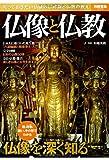仏像と仏教 (別冊宝島 2174)