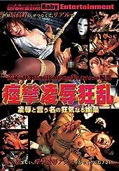 【アウトレット】痙攣凌辱狂乱 凌辱と言う名の狂気なる媚薬 BabyEntertainment [DVD]