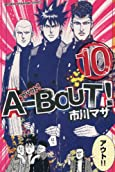 A-BOUT!(10) (講談社コミックス)