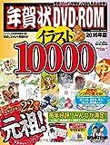 年賀状 DVD-ROM イラスト10000 2016年版 (インプレスムック)