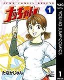 ナッちゃん 1 (ヤングジャンプコミックスDIGITAL)