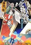 もぐら屋化物語~用心棒は迷走中~ (廣済堂文庫)
