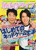ねとげライフ Vol.1―オレたちのネットゲーム生活快適化マガジン! (MAXムツク)