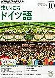 NHK ラジオ まいにちドイツ語 2014年 10月号 [雑誌]