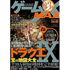�Q�[����肱��MAX vol.02 (�O�˃��b�N VOL. 305)