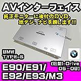 BMTYS01 BMW TYPE-S AVインターフェイス 3シリーズ E90/E91/E92/E93/M3(旧型I-drive装着車/2005-2008) (インターフェイス/地デジ/割り込み/純正モニター/インターフェイスジャパン/バックカメラ)
