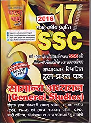 SSC General Studies Hindi