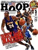 HOOP (フープ) 2009年 05月号 [雑誌]