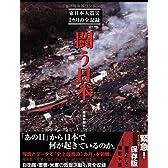 闘う日本 東日本大震災1カ月の全記録