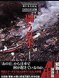 1年と9か月!!! 東日本大震災