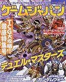 GAME JAPAN ( ゲームジャパン ) 2010年 04月号 [雑誌]