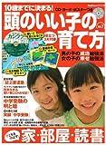 10歳までに決まる!頭のいい子の育て方 Vol.7 (Gakken Mook)