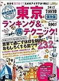 地球の歩き方MOOK 東京ランキング&マル得テクニック2017 (地球の歩き方ムック)