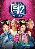 宮 パレス2 DVD-BOX 1[DVD]