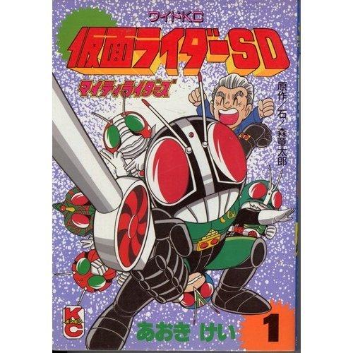 仮面ライダーSD 1 (コミックボンボンワイド)