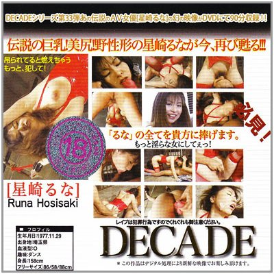 [] DECADE  SPAR-143