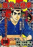 鉄火の巻平 1(上京雄飛編) (芳文社マイパルコミックス)