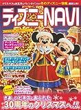 ディズニーNAVI '13ディズニー・クリスマスSPECIAL (1週間MOOK)