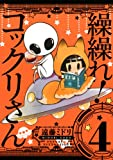 繰繰れ! コックリさん4巻 (デジタル版ガンガンコミックスJOKER)