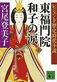 レジェンド歴史時代小説 東福門院和子の涙(上)
