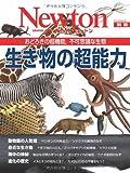 生き物の超能力―おどろきの超機能,不可思議な生態 (ニュートンムック Newton別冊)