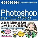 Photoshop トレーニングブック CS4/CS3/CS2/CS/7対応