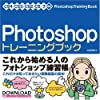 Photoshop �g���[�j���O�u�b�N CS4/CS3/CS2/CS/7�Ή�