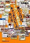 売り上げがドカンとあがる キャッチコピーの作り方 (日経ビジネス人文庫)