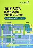東日本大震災、医療と介護に何が起こったのか―震災関連死を減らすために (PHNブックレット)