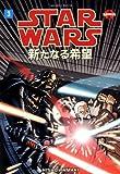 Star Wars: v. 3: A New Hope (Manga)