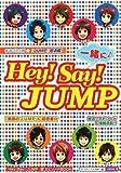 一緒に Hey!Say!JUMP