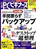日経 PC (ピーシー) ビギナーズ 2007年 10月号 [雑誌]