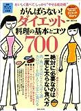 がんばらない!ダイエット料理の基本とコツ700―最新暮らしのアイデア決定版 (生活シリーズ)