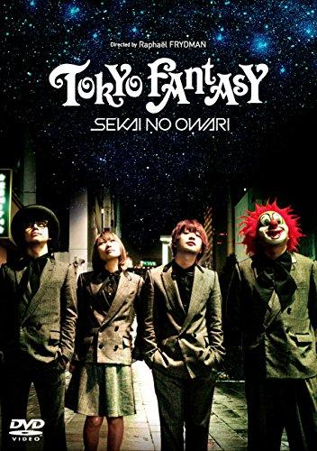 【早期購入特典あり】TOKYO FANTASY SEKAI NO OWARI DVD スタンダード・エディション(クリアチケットフォルダー付き)