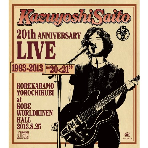 彼女は言った(20周年Live at 神戸ワールド記念ホール 2013.8.25)