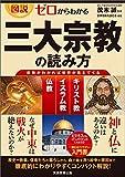 図説・ゼロからわかる 三大宗教の読み方