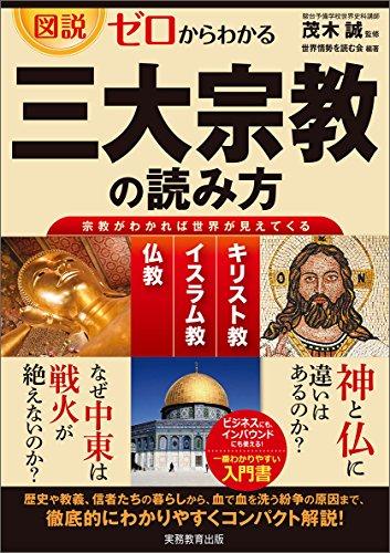 図説・ゼロからわかる 三大宗教の読み方: 図説・ゼロからわかるシリーズ