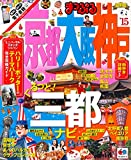 まっぷる 京都・大阪・神戸 '15 (国内|観光・旅行ガイドブック/ガイド)