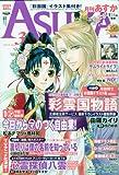 Asuka ( アスカ ) 2010年 03月号 [雑誌]