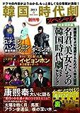 韓国時代劇スペシャル vol.1