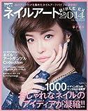 ネイルアートBIBLE EX 2014 (ブルーガイド・グラフィック)
