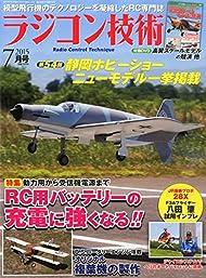 ラジコン技術 2015年 07 月号 [雑誌]