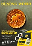 HUNTING WORLD 2013 Spring/Summer COLLECTION (e-MOOK 宝島社ブランドムック)