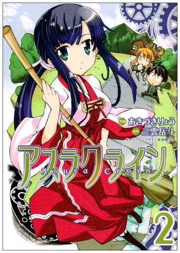 アスラクライン 2 (電撃コミックス)