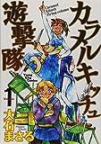 カラメルキッチュ遊撃隊 1 (ヤングキングコミックス)