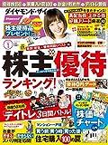 ダイヤモンドZAi (ザイ) 2015年 1月号 [雑誌]